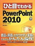 ひと目でわかる MS POWERPOINT 2010 (ひと目でわかるシリーズ)