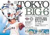 BBM東京六大学野球カードセット 2009秋