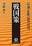 戦国策 (徳間文庫―中国の思想 (ち7-11))