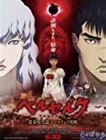 BERSERK: The Golden Age Arc II - The Battle for Doldrey [HD]