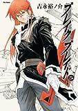 ブレイクブレイド 5 (フレックスコミックス)