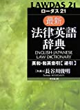 ローダス21 最新法律英語辞典