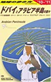 E01 地球の歩き方 ドバイとアラビア半島の国々 2010~