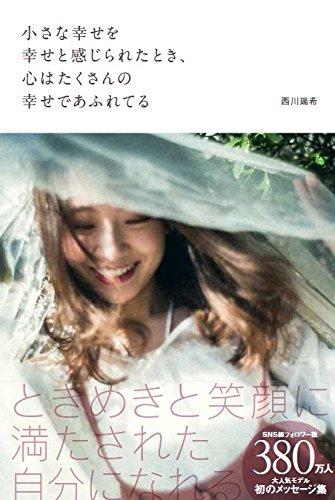 西川瑞希 小さな幸せ 大きい表紙画像