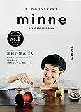 minne HANDMADE LIFE BOOK - みんなのハンドメイド本 (レディブティックシリーズno.4086)