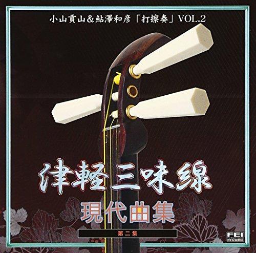 津軽三味線 現代曲集 打擦奏 Vol.2