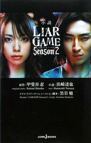 小説 LIAR GAME Season 2
