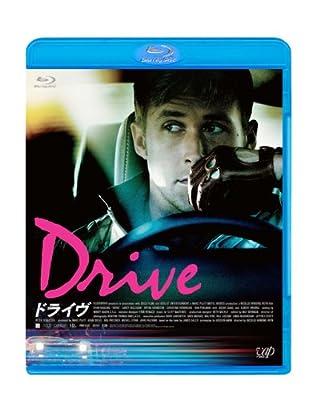 ドライヴ [Blu-ray]
