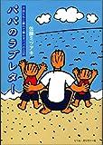 パパのラブレター 子供たちと離れて暮らすパパの日記