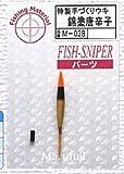 Marufuji(マルフジ) M-038 錦塗唐辛子 35mm
