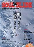 DVD付 ソウルスライド2014 (SJセレクトムック)