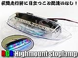 RGB LEDハイマウント テールランプ ライブディオZX用