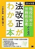 2014年版 現役社労士・労務担当者のための法改正がわかる本