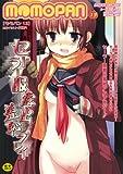 MOMOPAN 13 (ムーグコミックス)