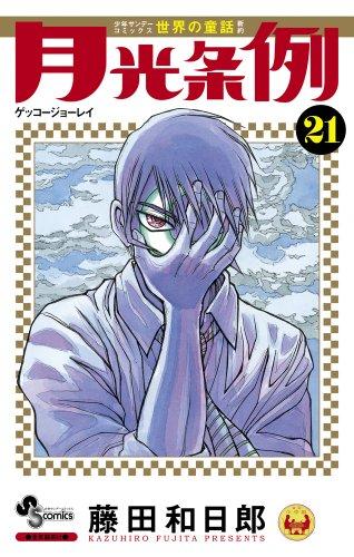 月光条例 21 (少年サンデーコミックス)
