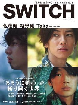 SWITCH Vol.30 No.9 特集:『るろうに剣心』が斬り開く世界