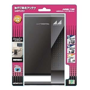日本アンテナ 地デジ室内アンテナ Atredia ブースター内蔵タイプ ARBL1(B) ブラック