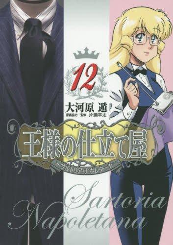 王様の仕立て屋 12 〜サルトリア・ナポレターナ〜 (ヤングジャンプコミックス)