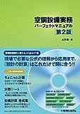 空調設備実務パーフェクトマニュアル [第2版]