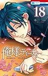 俺様ティーチャー 18 (花とゆめCOMICS)