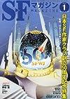 S-Fマガジン 2013年 01月号 [雑誌]