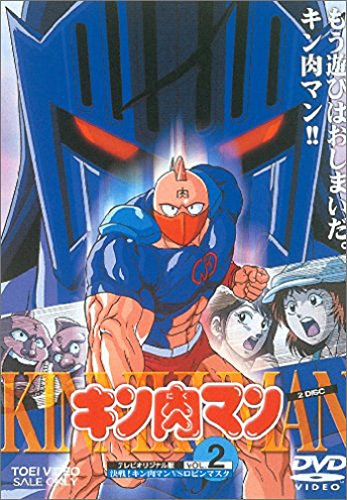 キン肉マン Vol.2 [DVD]