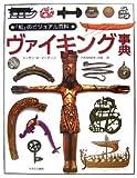 ヴァイキング事典 (「知」のビジュアル百科 34)(スーザン M.マーグソン)