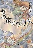 虹の家のアリス (文春文庫 か 33-7)