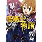 ソード・ワールド2.0リプレイ 聖戦士物語(1) (富士見ドラゴン・ブック)
