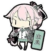 スカイネット 艦隊これくしょん ラバーキーホルダー Vol.6 由良 単品(アオシマ )