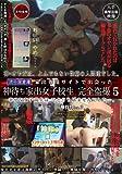 神待ち家出女子校生完全盗撮 (5) [DVD]