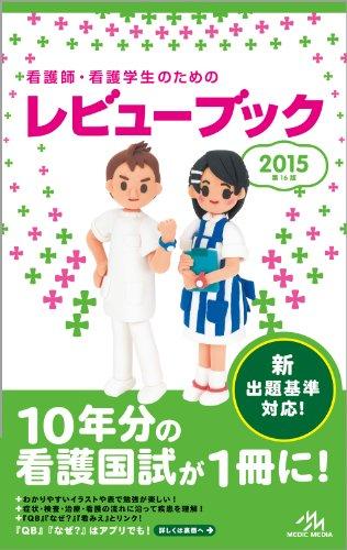 看護師・看護学生のためのレビューブック 2015