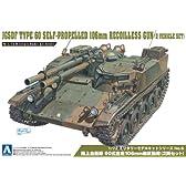 1/72 ミリタリーモデルシリーズ No.6 陸上自衛隊 60式自走106mm無反動砲 2両セット プラモデル