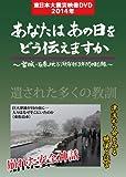 東日本大震災 あなたはあの日をどう伝えますか ?宮城・石巻地方沿岸部3年間の記録?
