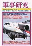 軍事研究 2010年 04月号 [雑誌]