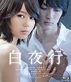白夜行 [Blu-ray]