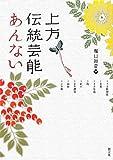 上方伝統芸能あんない: 上方歌舞伎・文楽・上方落語・能・狂言・上方講談・浪曲・上方舞