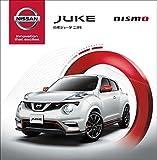 日産 ジューク NISMO[JUKE NISMO] Kindleカタログ