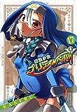魔法少女プリティ☆ベル 17 (コミックブレイド)