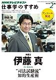 """""""司法試験流"""" 知的生産術 2012年2月 (仕事学のすすめ)"""