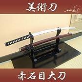 模造刀/亜鉛刀身仕様【赤石目】大刀のみ/摸造刀日本刀