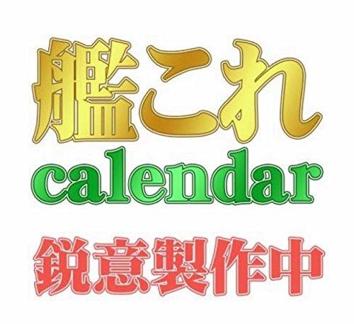 艦隊これくしょん-艦これ- 運営鎮守府公式カレンダー2017