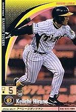 【プロ野球オーナーズリーグ】平野恵一 阪神タイガース グレート 《2010 OWNERS DRAFT 04》ol04-035