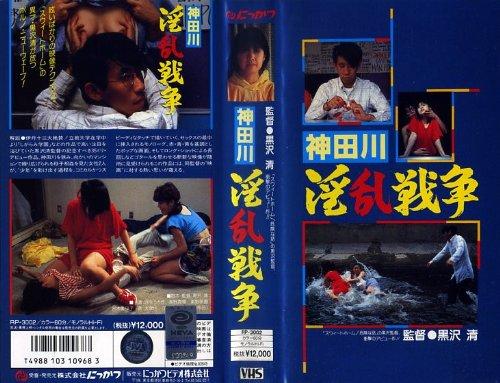 神田川淫乱戦争 [VHS]