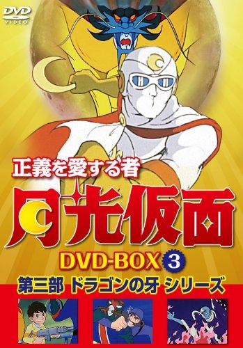 正義を愛する者 月光仮面 DVD-BOX Vol.3