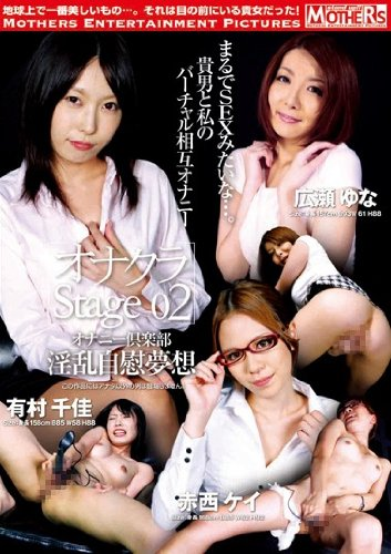 オナクラ Stage02 オナニー倶楽部 MOTHERS ENTERTAINMENT PICTURES [DVD]
