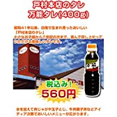 戸村のすきやき万能タレ(400g)