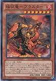 遊戯王カード GS06-JP006 焔征竜?ブラスター(ノーマル)/遊戯王ゼアル [GOLD SERIES 2014]