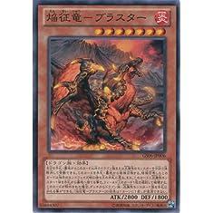 遊戯王カード GS06-JP006 焔征竜-ブラスター(ノーマル)/遊戯王ゼアル [GOLD SERIES 2014]