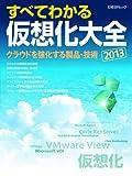 すべてわかる仮想化大全2013 (日経BPムック) [ムック] / 日経BP社 (編集); 日経BP社 (刊)